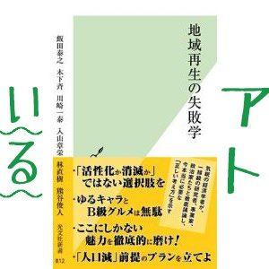 松戸のまちづくりと場づくりを考えた!「地域再生の失敗学」を題材に、松戸を面白いまちにするアイデアトークイベントを開催(前編)