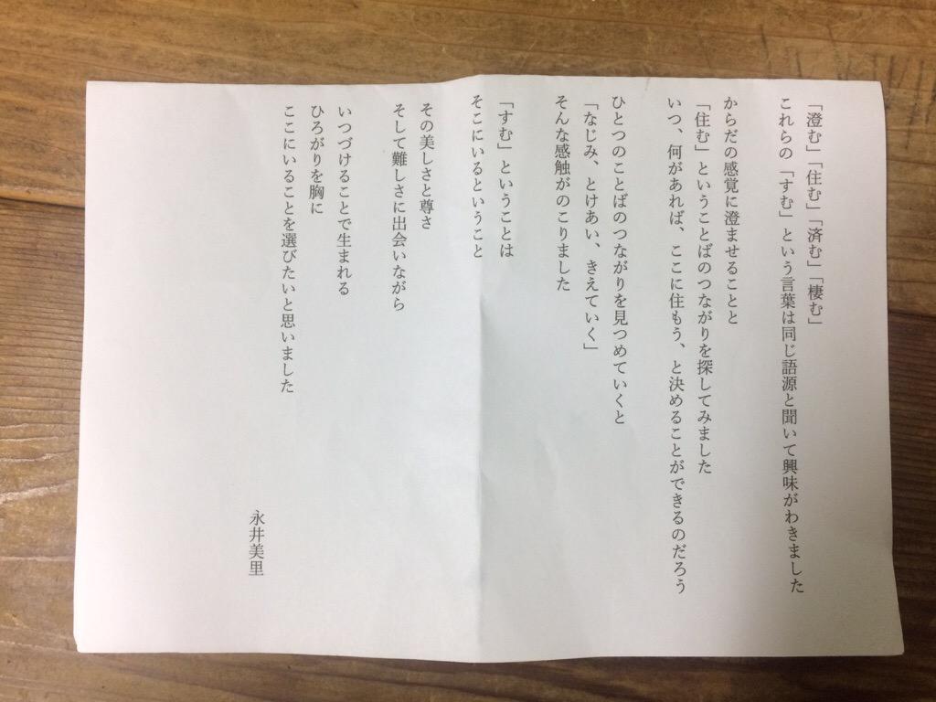 「すむ」公演ステートメント 2017