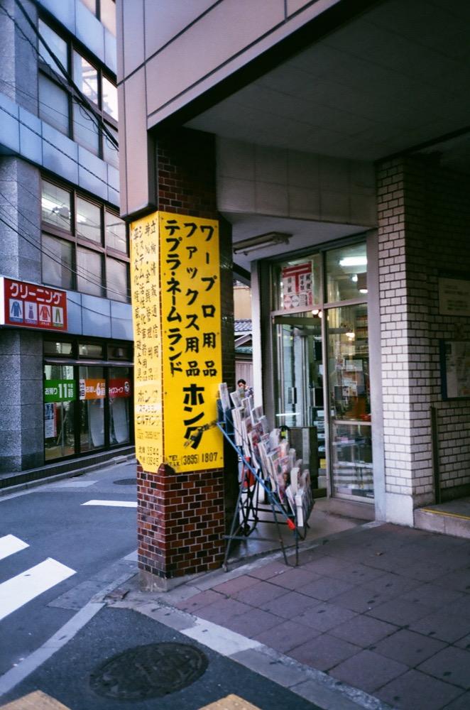 この日に待ち合わせたのは、サリーちゃんお気に入りの出口、東京メトロ千代田線「町屋」駅3番出口。駅徒歩3秒にあるホンダステイションビルディング1階の文具店「木屋本多紙店」は、今年で創業83年を迎える。