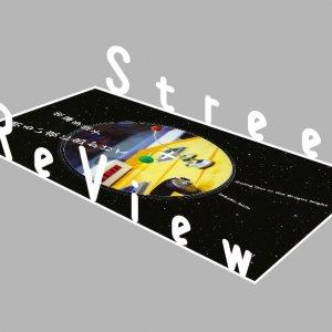 Street ReView #4『明るい夜に出かけて』