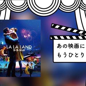 あの映画にもうひとり #01|LA LA LAND