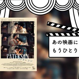 あの映画にもうひとり #02|パターソン
