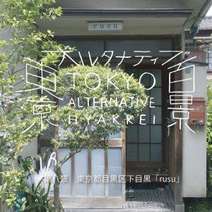 東京オルタナティブ百景|第八景 東京都目黒区下目黒「rusu」