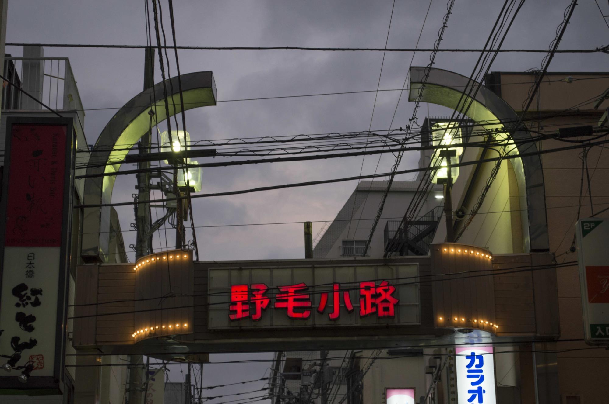オルタナ_関内文庫15