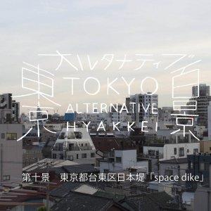東京オルタナティブ百景|第十景 東京都台東区日本堤「space dike」