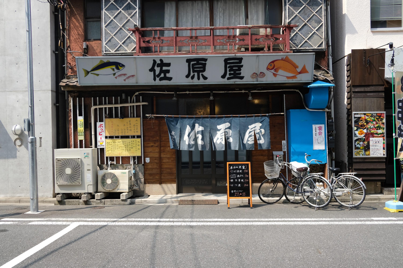 佐原屋(馬喰町)