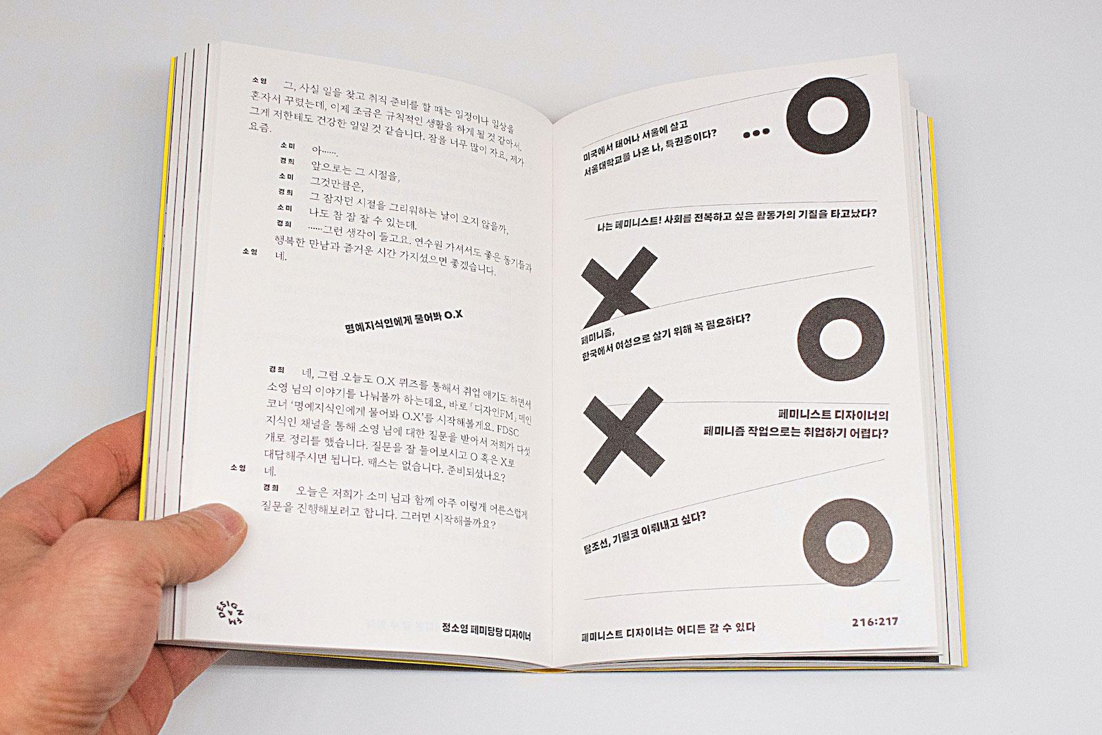 ゲストのデザイナーに質問をして〇×で答えてもらうコーナーのページ