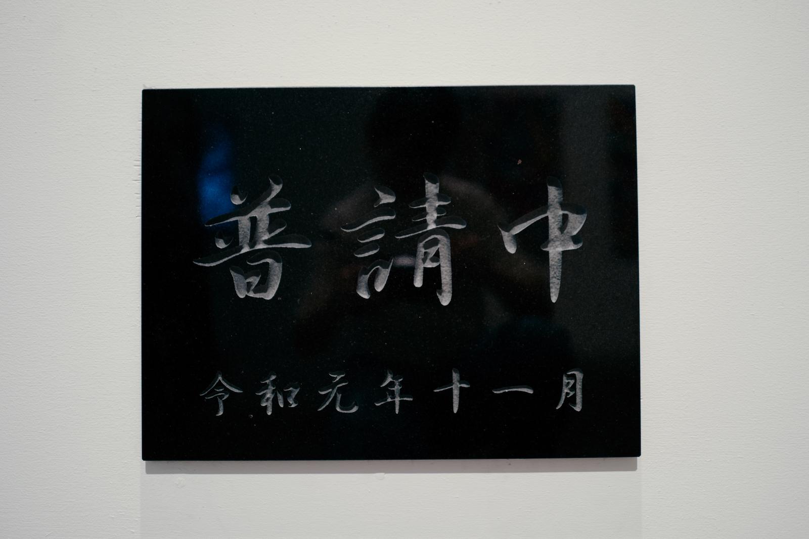 《普請石》(2019)