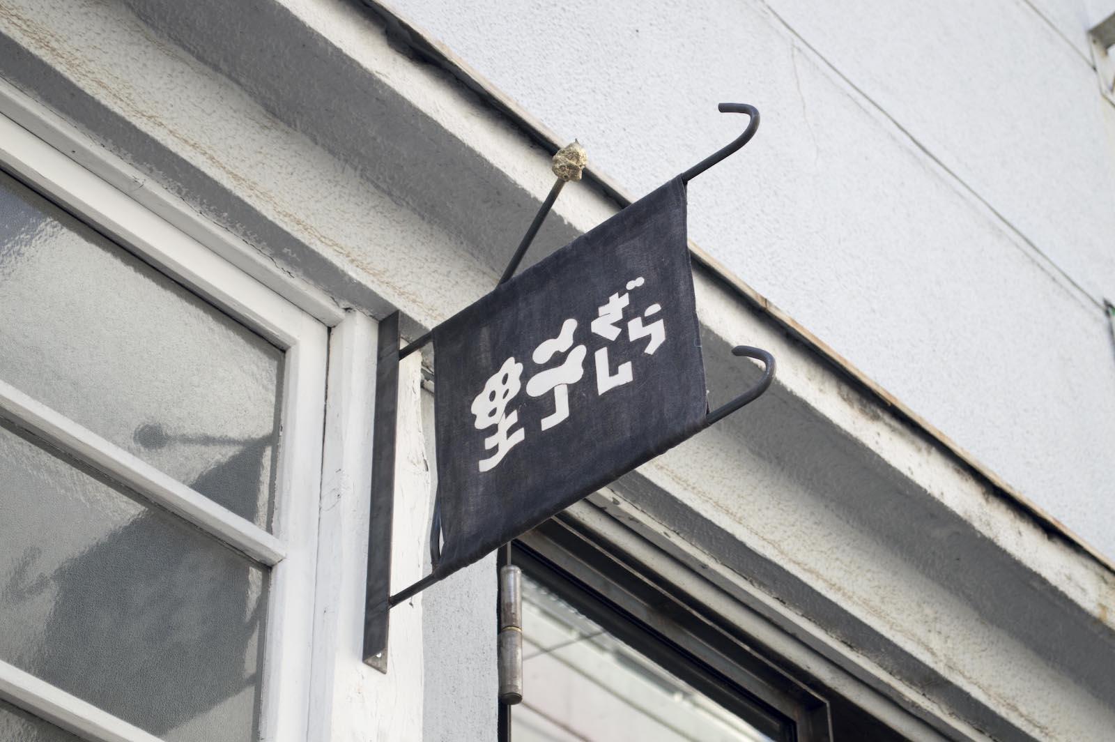 店頭には「喫茶野ざらし」のロゴがシルクスクリーンで刷られた旗が掲げられている。ロゴデザインはグラフィックデザイナーの植田正。
