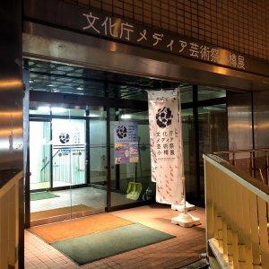 巡回展ならではの地域との関わり方「文化庁メディア芸術祭 小樽展」レポート