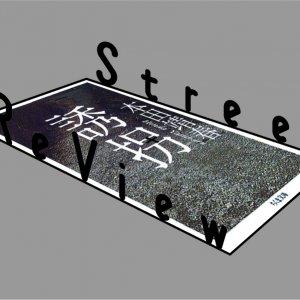 Street ReView #9 本に刻まれた時代と人。オリンピック景気の片隅で──本田靖春『誘拐』