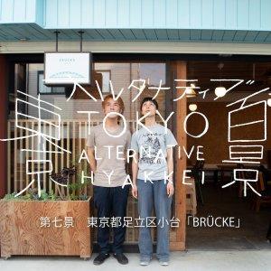 東京オルタナティブ百景|第十二景 東京都足立区小台「BRÜCKE」