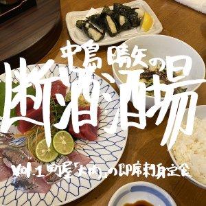 中島晴矢の断酒酒場|vol.1  町屋「大内」の即席刺身定食