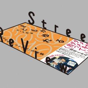 Street ReView #10 まともな生き方と戦う方法──『まともがゆれる:常識をやめるスウィングの実験』