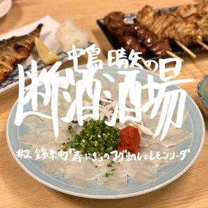 中島晴矢の断酒酒場 #2  錦糸町「寿ぶき」のフグ刺しとレモンソーダ