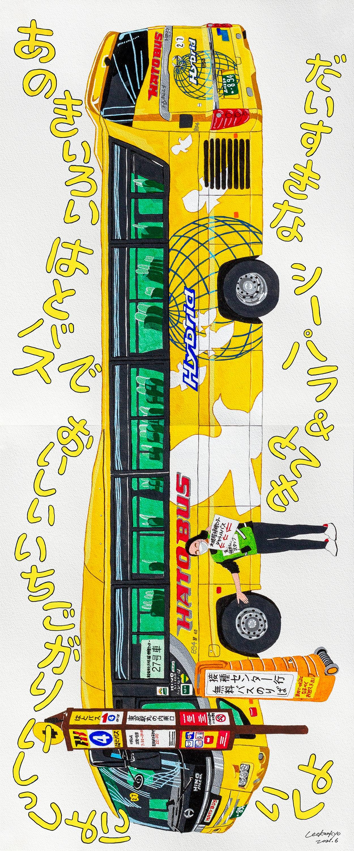 Artwork by Lee Kan Kyo