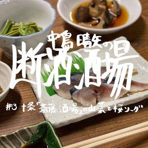 中島晴矢の断酒酒場 #3 十条「斎藤酒場」の山菜と桜ソーダ