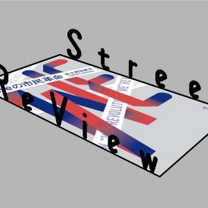 Street ReView #12 「市民」である僕たちの奮起のために━━佐久間裕美子『Weの市民革命』