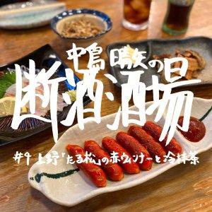 中島晴矢の断酒酒場 #4 上野「たる松」の赤ウィンナーと冷抹茶